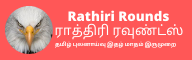 Rathiri Rounds